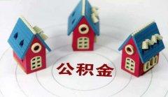 公积金异地购房贷款的流程手续