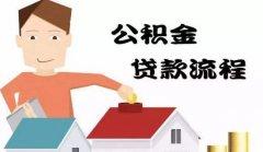 住房公积金怎样贷款