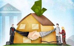 房屋贷款怎么贷最划算