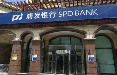 浦发银行住房贷款条件及流程